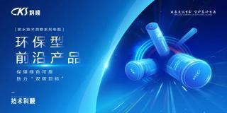 技术科顺 | 产品创新,可持续发展密码