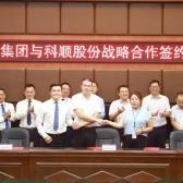 科順股份與梧州市城(cheng)投集團戰略簽約缥缈搅,共(gong)建綠色可持續(xu)智慧城(cheng)市