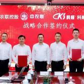 空間廣闊,科順股份與中農聯簽署戰略合作協議