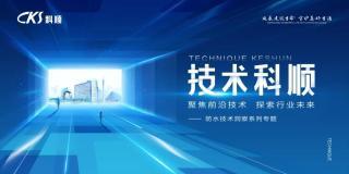 技术科顺 | 多维创新,推动防水工程应用技术发展