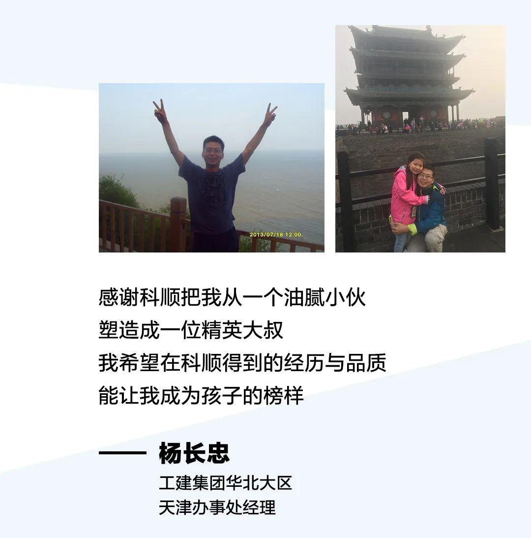 杨长忠.jpg