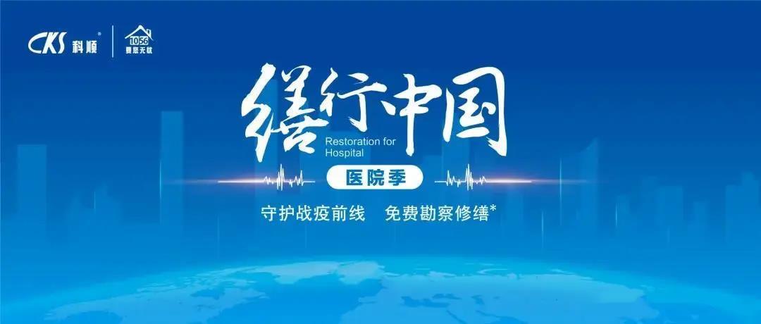 繕行中國.jpg