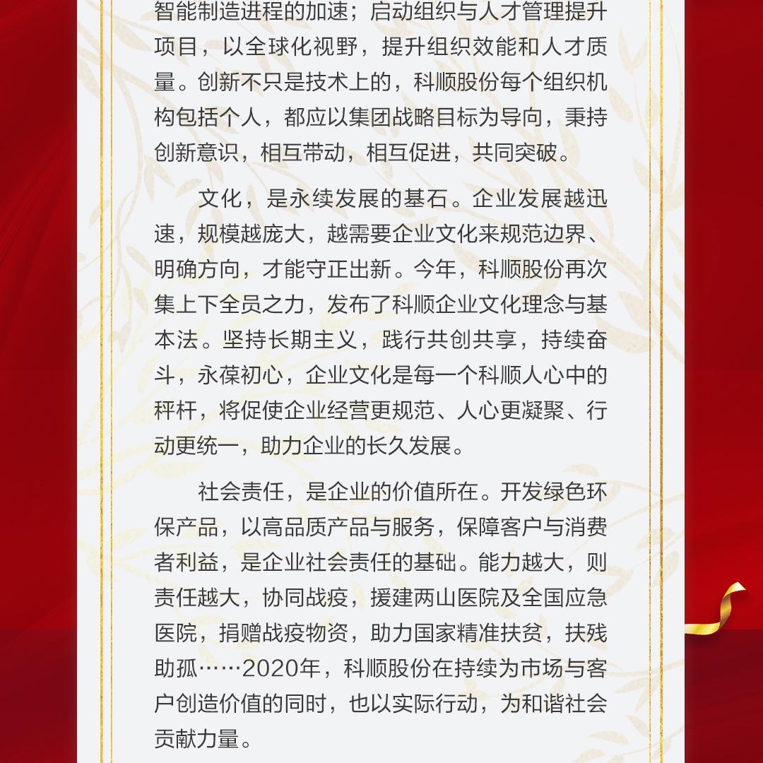 陈董新年致辞推文_03.jpg