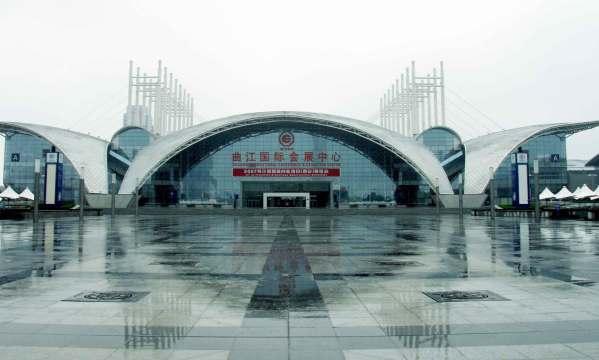 西安曲江國際會展中心