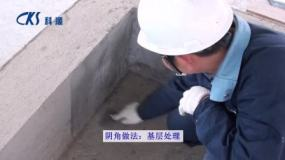 APF-3000壓敏反應型高分子自粘防水卷材濕鋪法施工工藝