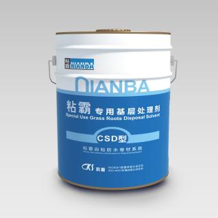 粘霸專用基層處理劑(溶劑型)