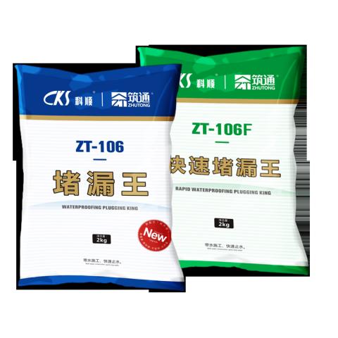 ZT-106堵漏王/ZT-106F快速堵漏王