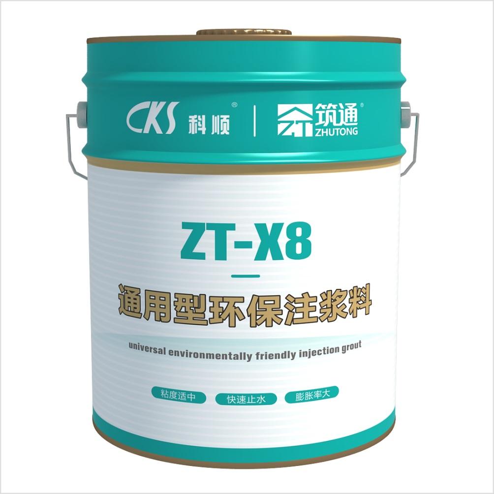 ZT-X8通用型环保注浆料