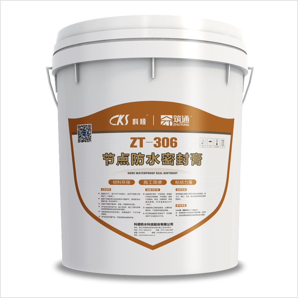 ZT-306节点防水密封膏