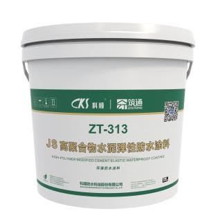 ZT-313高聚合物水泥弹性防水涂料