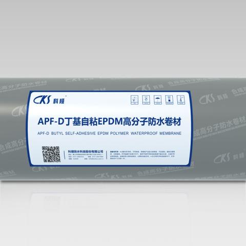 APF-D丁基自粘EPDM高分子4118ccm云顶集团卷材(非沥青基)