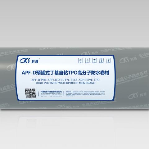 APF-D预铺式丁基自粘TPO高分子防水卷材