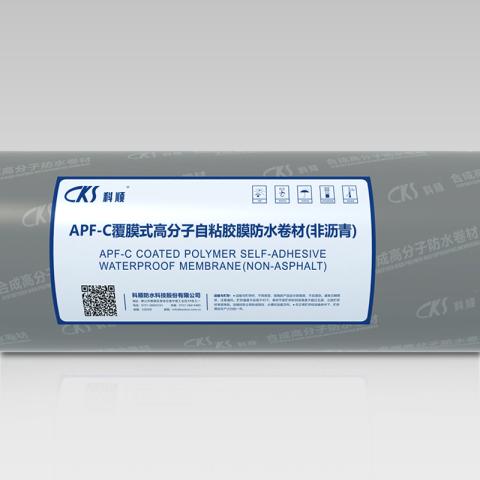 APF-C覆膜式高分子自粘膠膜防水卷材(非瀝青)