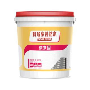依来固墙面加固剂(E-510)