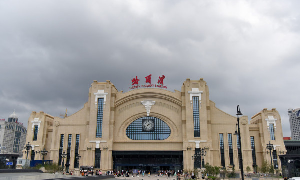 哈爾濱火車站