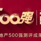 实力见证 | 科顺股份连续8年荣获500强?#31185;?#39318;选供应商
