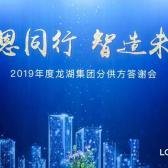 捷报频传 | 科顺股份荣获「2019年度龙湖集团优秀供应商奖」