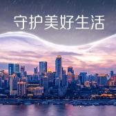 守护美好生活,澳门新萄京集团股份堵漏修缮公益再行动