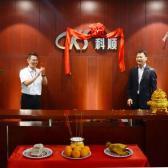 新起點,攀登更高峰!華北大區北京分公司舉行喬遷儀式
