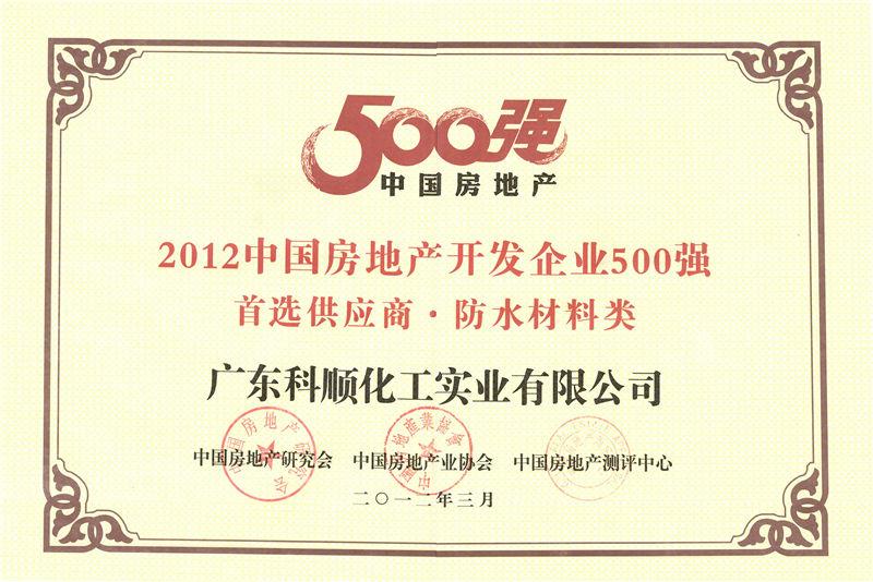 2012年500強首選供應商防水材料類(2012.03).jpg