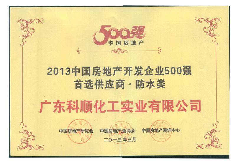 2013年500強首選供應商防水材料類(2013.03).jpg