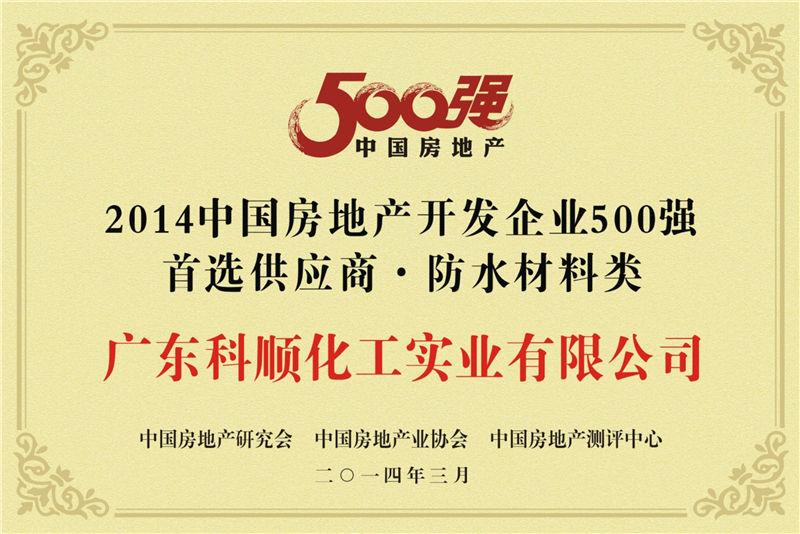 2014年500強首選供應商.jpg