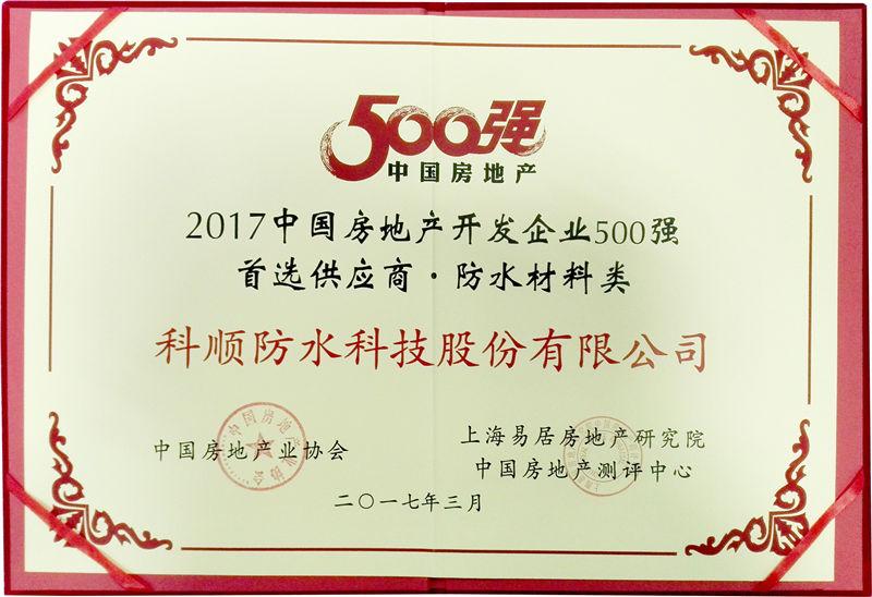 2017年500強開發商首選供應商.jpg