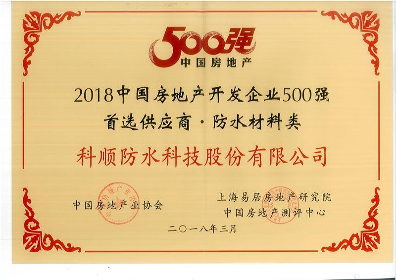 2018中國房地產開發企業500強首選供應商.jpg
