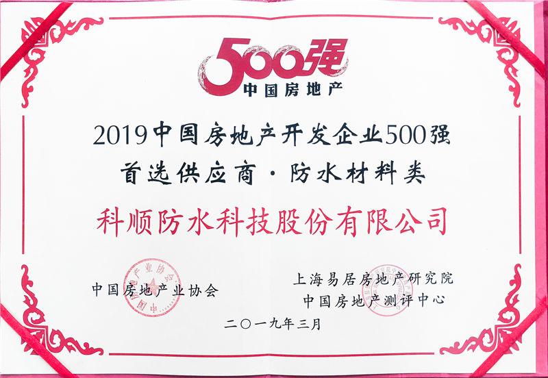 2019中國房地產開發企業500強首選供應商防水材料類.jpg