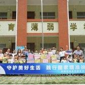 中國兒童慈善活動日|走進坡那村,筑夢未來!