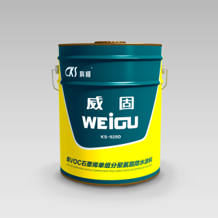 KS-929D 低VOC石墨♂烯单组分聚氨酯防水涂料