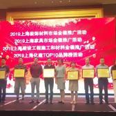 """科順股份再獲""""上海建筑防水材料十大領軍品牌""""殊榮"""