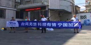 """抗击台风""""利奇马"""",科顺股份为""""守护美好生活""""持续行动!"""