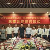 科顺股份与中铁物资集团签署战略合作协议