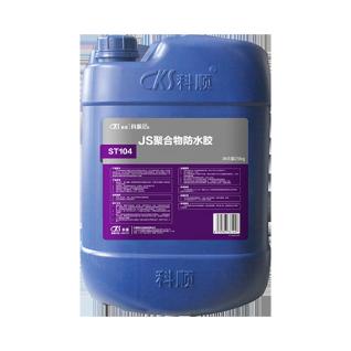 ST104JS聚合物防水膠
