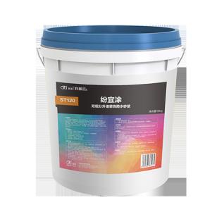 ST120紛宜涂雙組分外墻裝飾防水砂漿