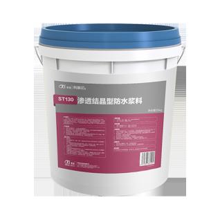 ST130滲透結晶型防水漿料