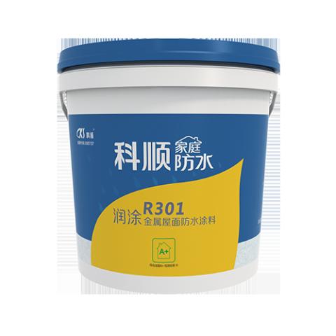 R301潤涂金屬屋面防水涂料