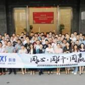 同心·同行·同赢—科顺股份2019年华南大区新经销商合作会议隆重召开