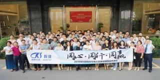 同心·同行·同贏—科順股份2019年華南大區新經銷商合作會議隆重召開