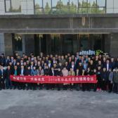 抱誠守真 共贏未來 ——2019年華北大區經銷商會議
