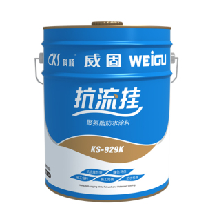 KS-929K抗流掛單組分聚氨酯防水涂料