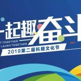 【一起趣奋斗】热情开幕,第二届科顺文化节正式启动!