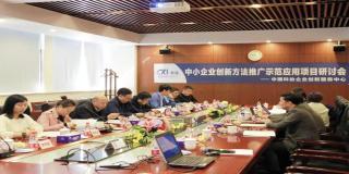創新示范標桿—中國科協于科順總部召開創新方法推廣示范應用項目研討會
