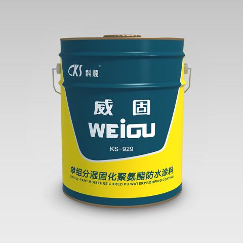 威固929單組分濕固化聚氨酯防水涂料