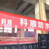 """新一批魯班獎公示,扑克之星中国版為多項""""建築小金人""""提供防水保障"""