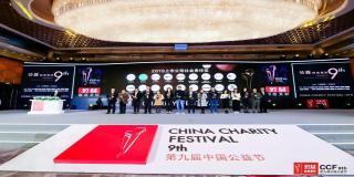 守護美好生活 | 科順股份榮獲中國公益節2019上市公司社會責任獎