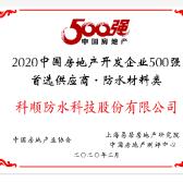 【榮耀亞遊非同凡享】亞遊非同凡享股份連續9年榮獲中國房地產500強首選供應商品牌