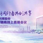 【共创共享】2020科顺股份全国经销商直播会议顺利举行!