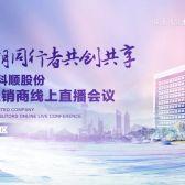 【共创共享】深圳销售特区经销商直播会议召开